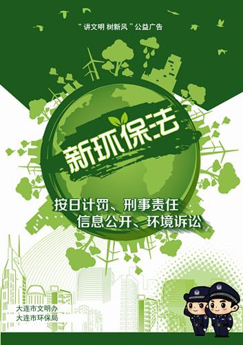 大连:以公益广告为载体 开展世界环境日宣传活动图片
